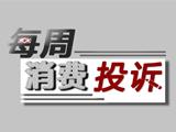 每周消费投诉第57期:网友投诉滴嗒顺风车司机爽约
