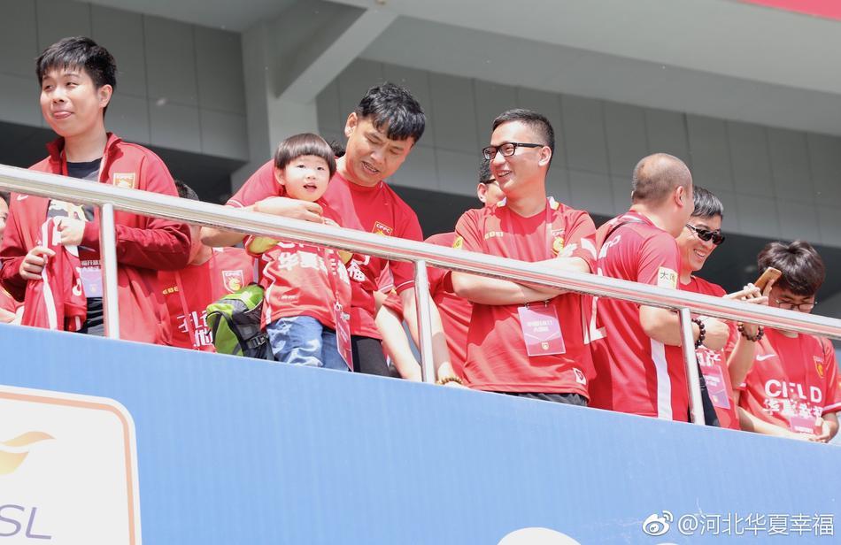中超华夏幸福球迷开放日