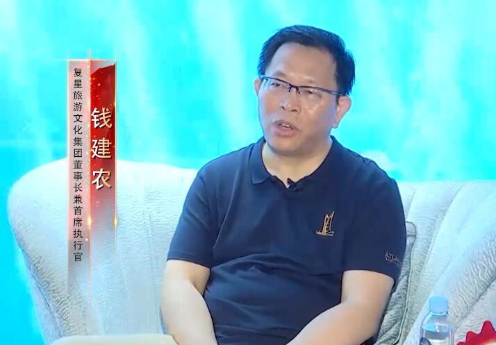 70人献礼70年:对话复星旅游文化集团董事长兼CEO钱建农