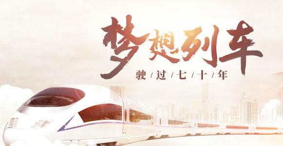 厦门:梦想列车驶过七十年