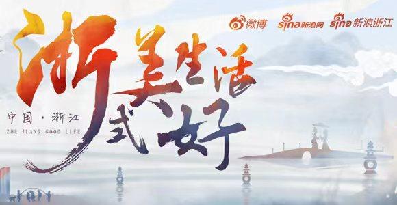 浙江:浙式美好生活