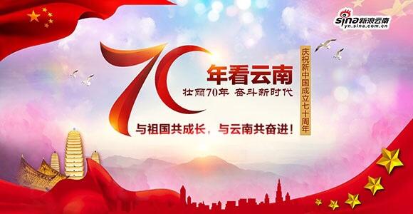 云南:昆明新阶层人士与童瑶一起,花样表白祖国