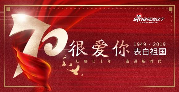 四川:凝聚中国心 致敬新时代 共筑简阳美好生活