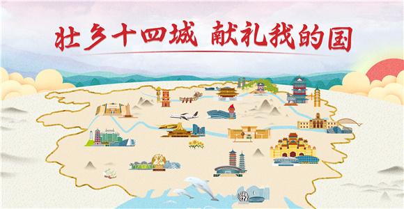 广西:壮乡14城  献礼我的国
