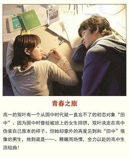 九部日本纯爱电影让你看完想立即谈一场恋爱大师兄飘花电影图片