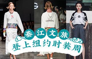重庆首个文旅文创登纽约时装周