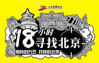 #18小时寻找北京#