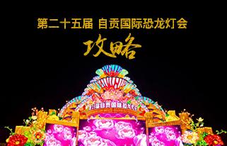 第二十五届自贡国际恐龙灯会攻略