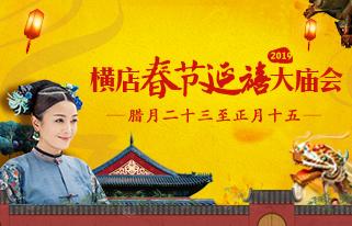 横店春节大庙会,跟着延禧过大年!