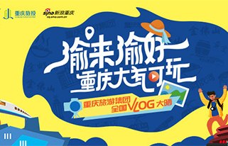 渝来渝好重庆旅游集团Vlog大晒