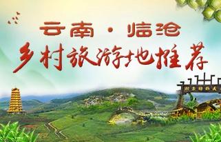 云南临沧乡村旅游地