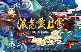 #浪花爱上雪#第五季沈阳杭州双城记精彩来袭
