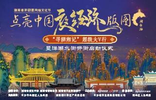 点亮中国夜经济版图湖南站系列活动即将启动