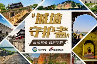 南京城墙 我来守护