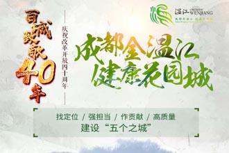 成都金温江 健康花园城