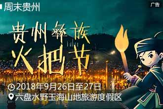 火翻!周末贵州·贵州彝族火把节