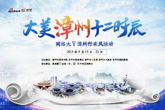 富美新漳州 工业新开局