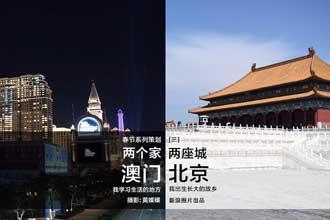 两个家两座城:澳门和北京