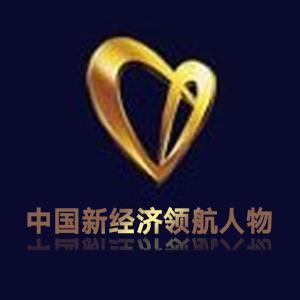 中国新经济领航人物