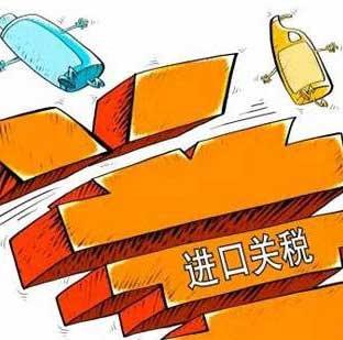 明年1月1日起我国调整部分商品进口关税