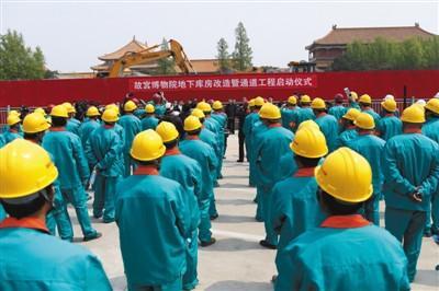 昨日,故宫正式启动地下库房改造和通道工程。 新京报记者 浦峰 摄