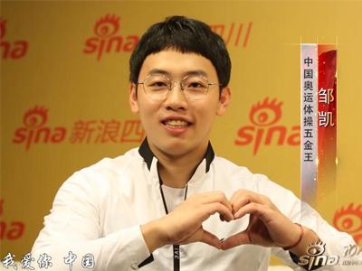 70人献礼70年 奥运五金王邹凯亲历见证中国体育的强大