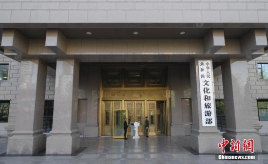 4月8日,中国文化和旅游部正式在北京挂牌。中新社记者 贾天勇 摄