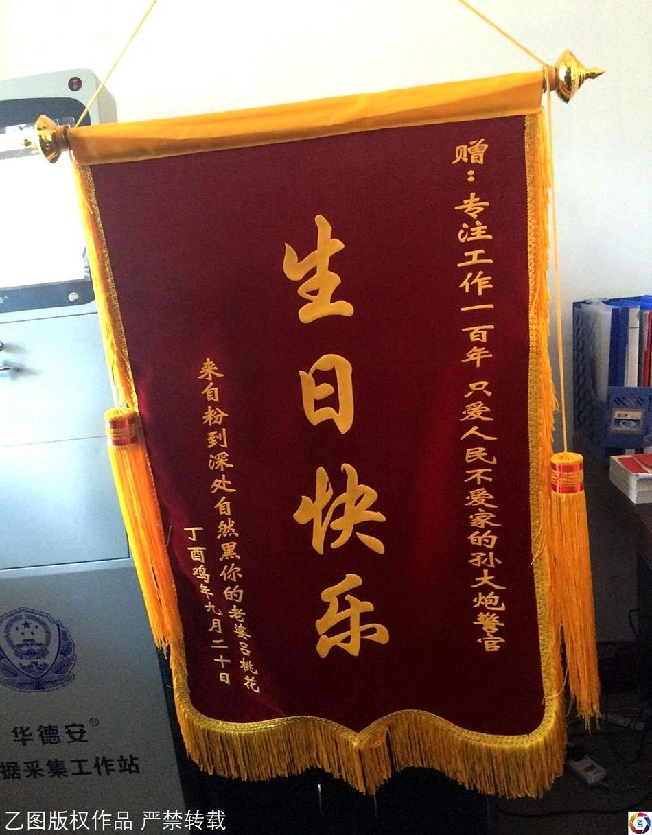 """警官定制了一面锦旗和一束鲜花作为""""生日礼物"""",11月8日上午送到"""