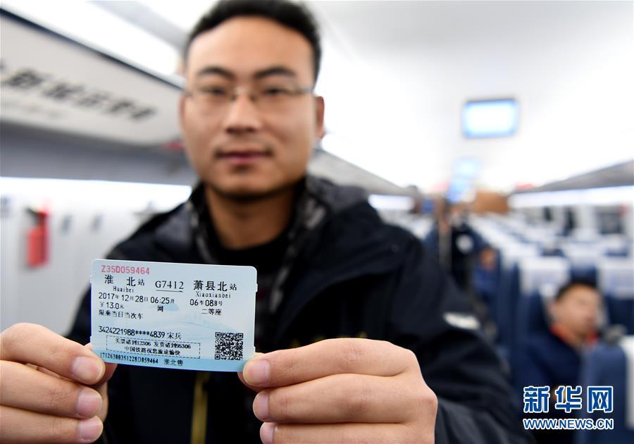 淮北至萧县北客车联络线开通运营高清图片