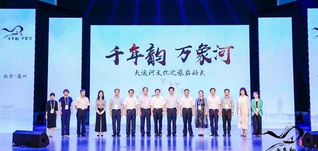 北京联合七省市启动大运河文化之旅