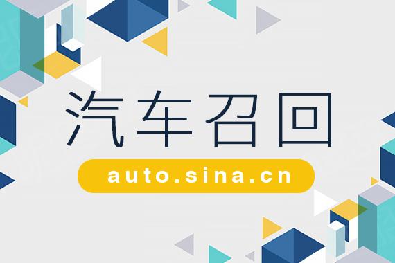 克莱斯勒(中国)汽车销售有限公司召回部分进口牧马人汽车