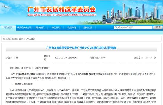 广州2021年重点项目计划出炉!一文看懂钱都花在哪儿图片