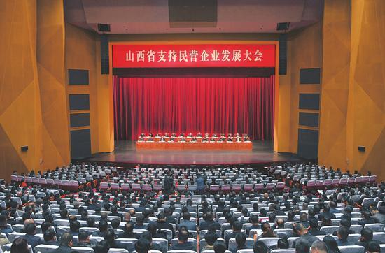山西省支持民营企业发展大会会场。山西日报记者李联军王瑞瑞摄