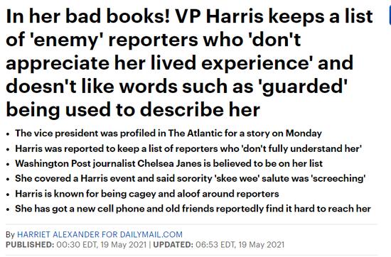 """美国副总统哈里斯手里有份记者""""黑名单"""""""