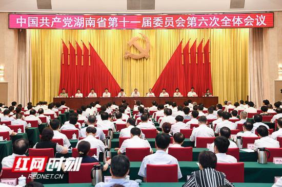 7月30日,中共湖南省第十一届委员会第六次全体会议在长沙召开。