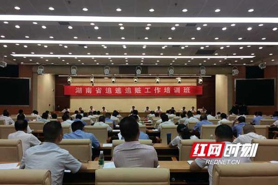 9月3日下午,全省追逃追赃工作培训班在长沙正式开班。