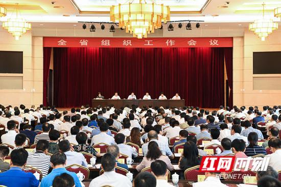 9月3日,全省组织工作会议在长沙召开。
