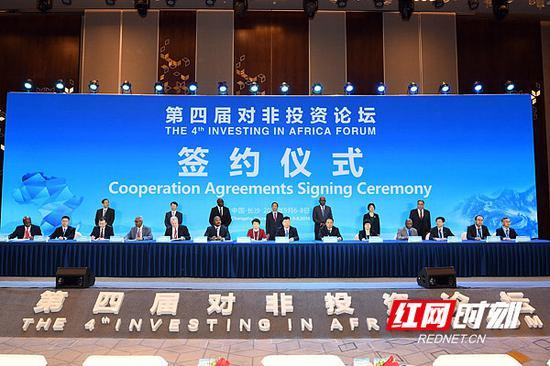 第四届对非投资论坛举行签约仪式。摄影/李长宏