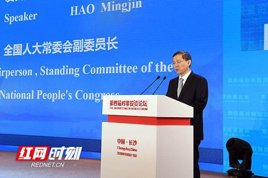 全国人大常委会副委员长郝明金对第四届对非投资论坛的召开表示祝贺。摄影/杨杨