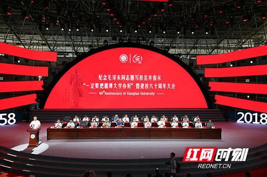 """今天上午,纪念毛泽东同志题写校名并指示""""一定要把湘潭大学办好""""暨建校六十周年大会举行。"""