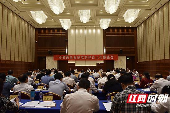 9月26日上午,全省政协系统党的建设工作座谈会在长沙召开。