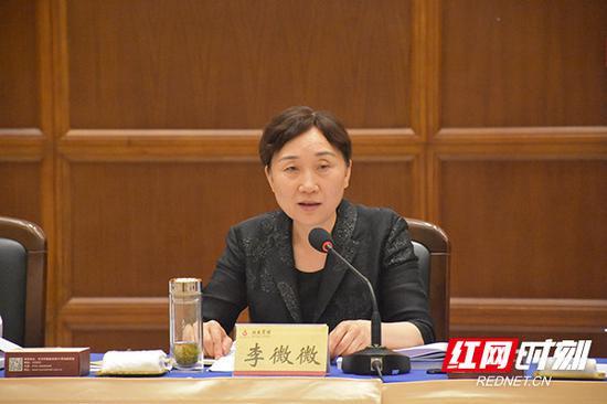 湖南省政协党组书记、主席李微微出席会议并讲话。