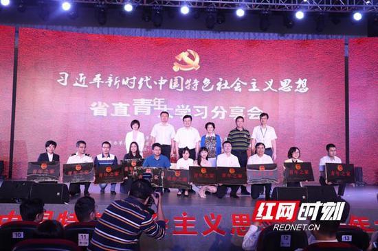 """主办方为省委办公厅等11家单位团委(青工委)颁发了首批省直""""青年之家·读书会""""牌匾。"""