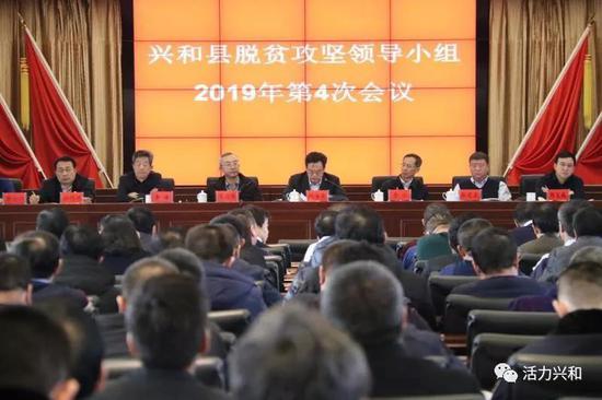 興和縣召開脫貧攻堅領導小組2019年第4次會議