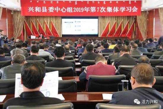 兴和县召开县委中心组集体学习会