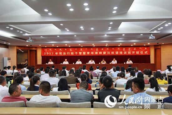 内蒙古司法行政干警暨青年律师蒙汉双语培训班(人民网李睿 摄)