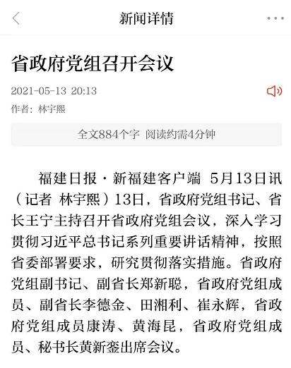 玉林市委书记黄海昆跨省任福建省政府党组成员图片