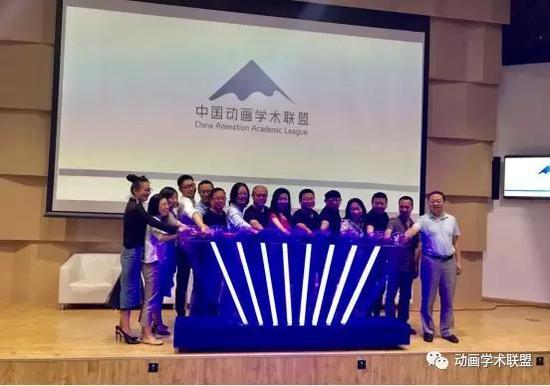 共同点亮中国动画学术联盟成立仪式灯光