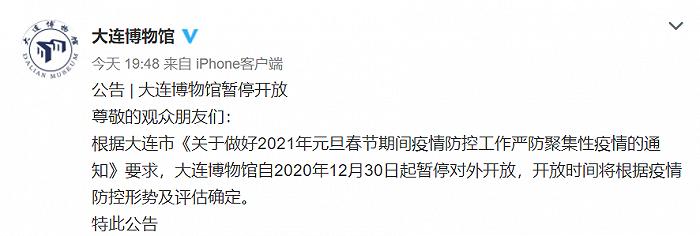 大连博物馆:12月30日起暂停对外开放图片