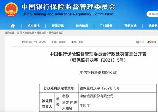 中信银行被罚450万!曾泄露脱口秀演员池子的账户信息图片